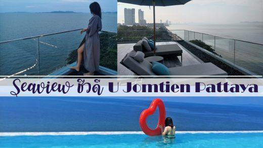 U Jomtien Pattaya ชิวดี Seaview