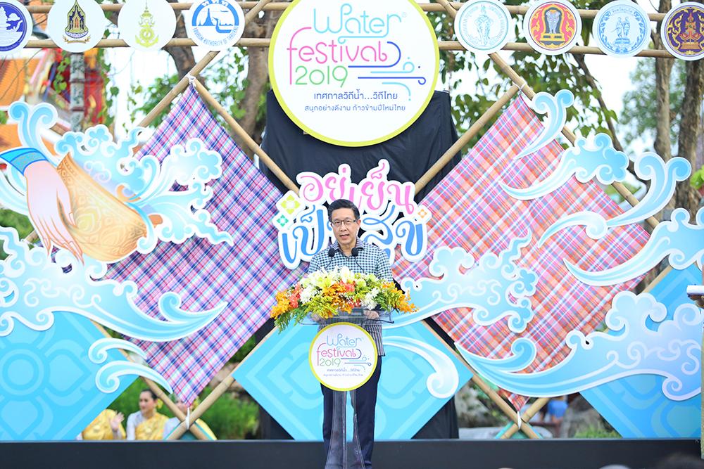Water Festival 2019