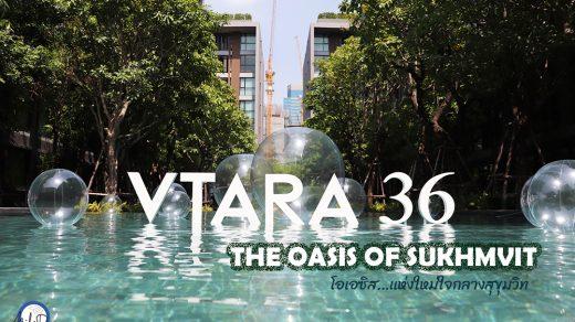 VTARA สุขุมวิท 36