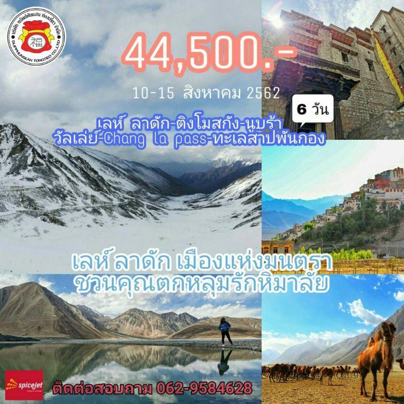 เลห์ ลาดัก-ติงโมสกัง-นูบร้า วัลเล่ย์-Chang la pass-ทะเลสาปพันกอง