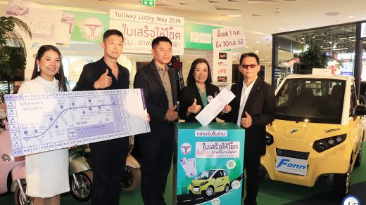 Tollway Lucky Way 2019