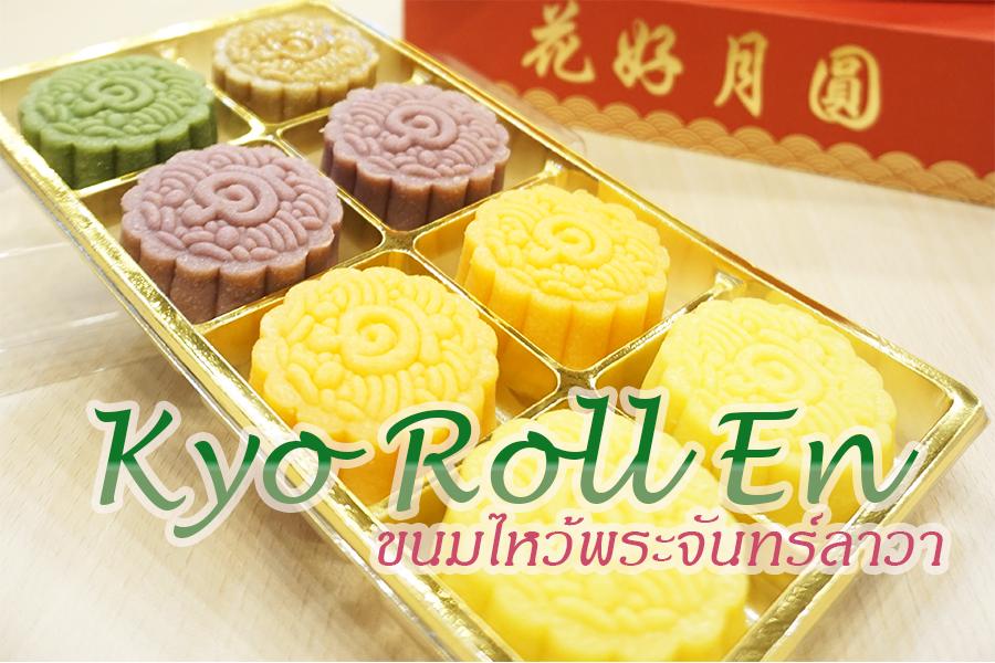 Mileday365 Kyo Roll En