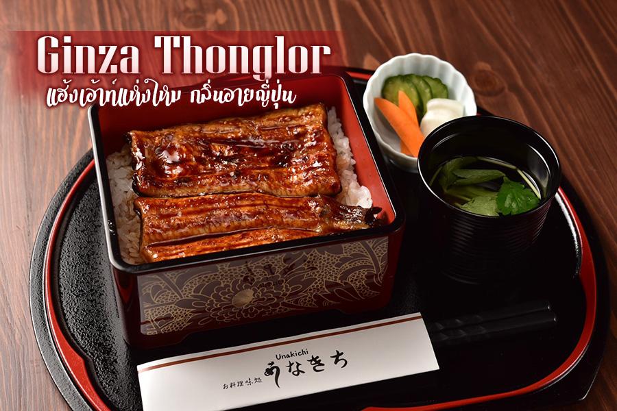 กินซ่า ทองหล่อ Ginza Thonglor