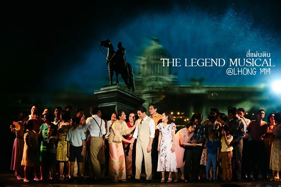สี่แผ่นดิน THE LEGEND MUSICAL @LHONG 1919