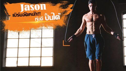 Jason Fitness