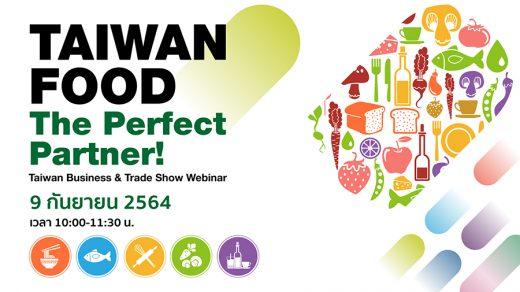 Food Taipei Mega Shows