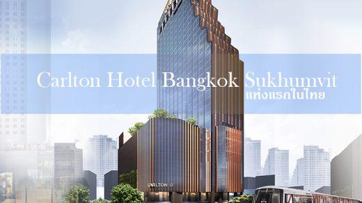 Carlton Hotel Bangkok Sukhumvit โรงแรมคาร์ลตัน