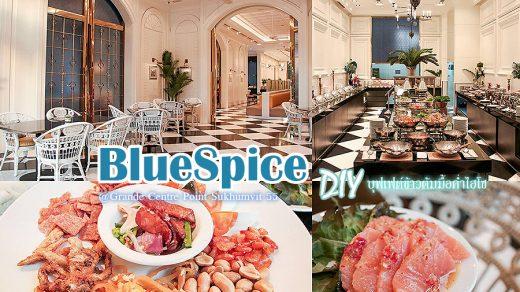 Mileday365 BlueSpice บลูสไปซ์