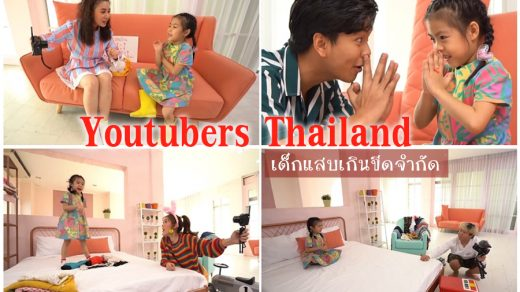 Youtubers Thailand