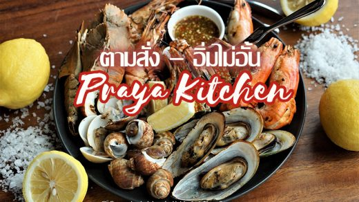 Praya Kitchen Bangkok Marriott Hotel The Surawongse