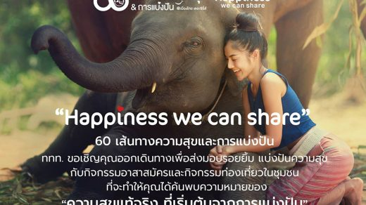 Happiness we can share