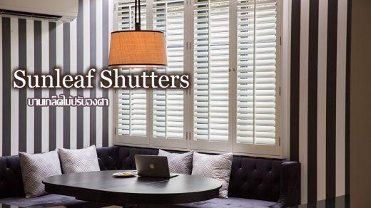 Sunleaf Shutters)