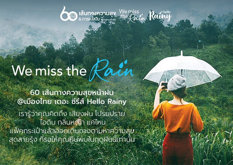 We miss the rain ททท.