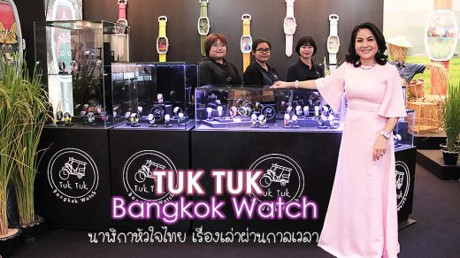 TUK TUK Bangkok Watch
