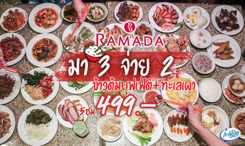 RAMADA ข้าวต้มบุฟเฟ่ต์