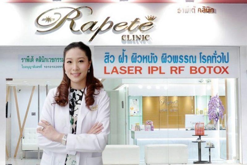 Rapete Clinic ราพีเต้ คลินิก