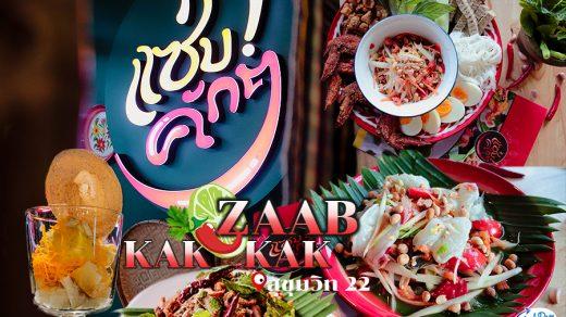 แซ่บคักๆ ZAAB KAK KAK