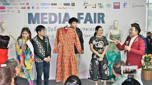 Media Fair