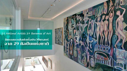 National Artists 29 Baramee of Art