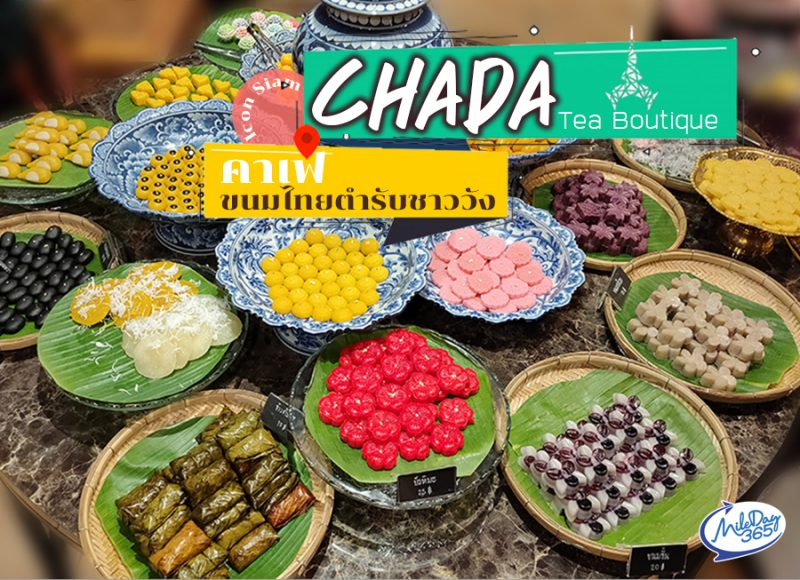 CHADA Tea Boutique ชฎา ที บูติค