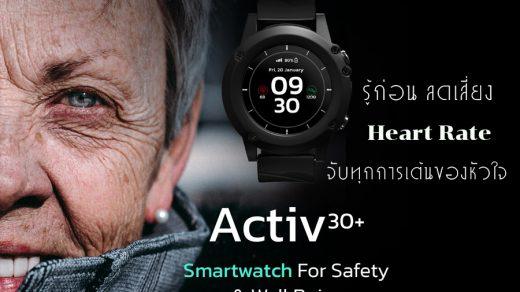 Activ30+