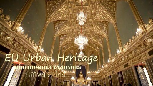 EU Urban Heritage